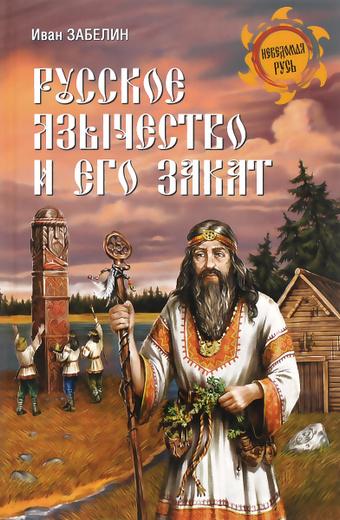 Русское язычество и его закат