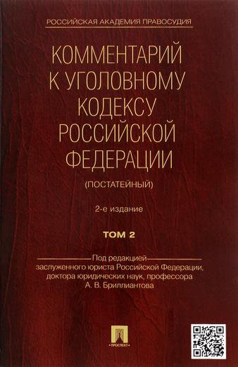 Комментарий к уголовному кодексу Российской Федерации (постатейный). В 2 томах. Том 2
