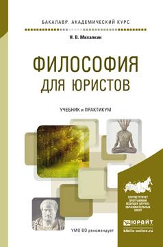 Философия для юристов. Учебник и практикум для академического бакалавриата