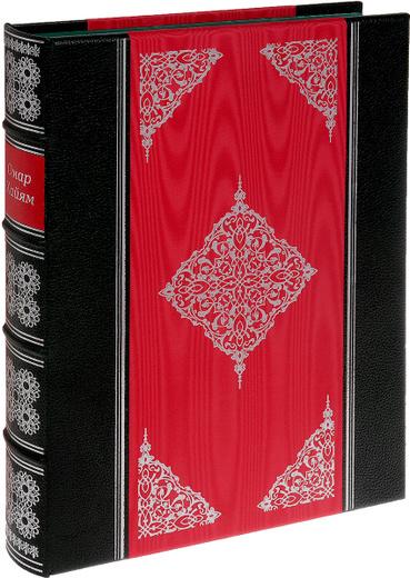 Омар Хайям и персидские поэты X-XVI веков (эксклюзивное подарочное издание)