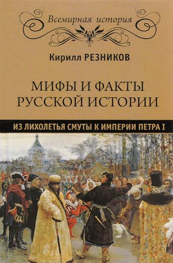 Мифы и факты русской истории. От лихолетья Смуты к империи Петра