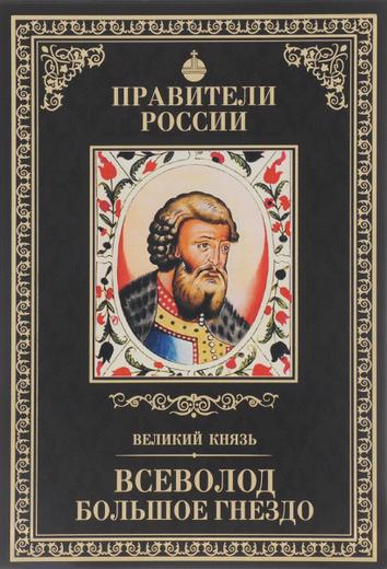 Великий князь Всеволод Большое Гнездо