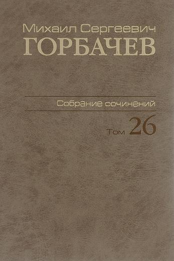 М. С. Горбачев. Собрание сочинений. Том 26. Май-июль 1991