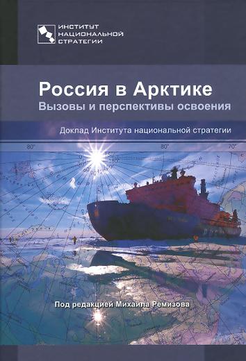 Россия в Арктике. Вызовы и перспективы освоения