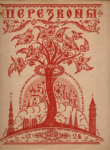 """Журнал """"Перезвоны"""". №24, 1926"""