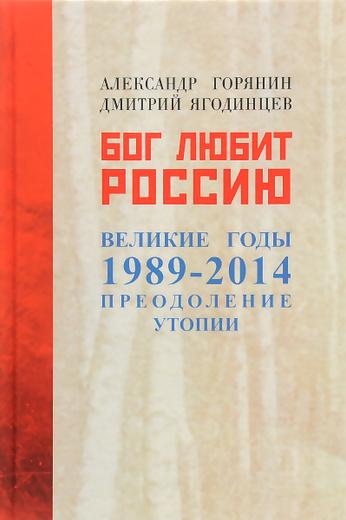 Бог любит Россию. Великие годы 1989-2014. Преодоление утопии