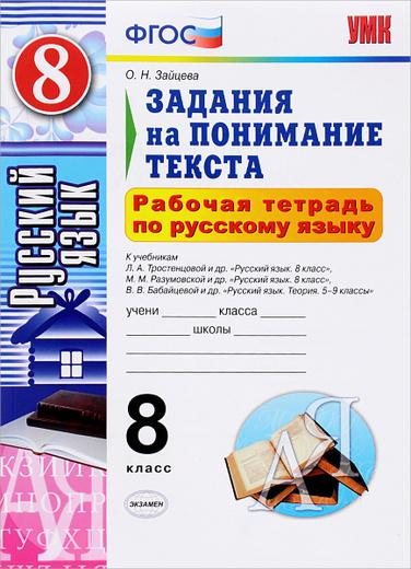 Русский язык. 8 класс. Рабочая тетрадь. Задания на понимание текста