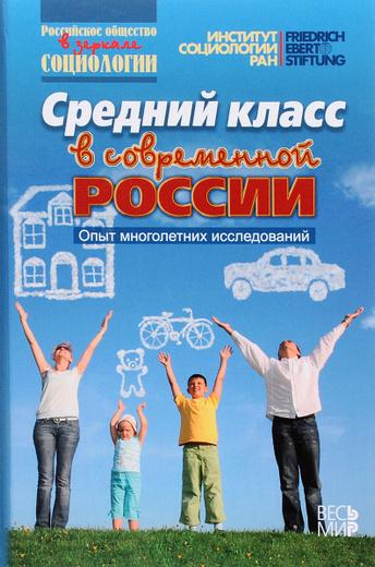 Средний класс в современной России. Опыт многолетних исследований