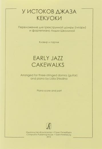 У истоков джаза. Кекуоки. Ппартереложение для трехструнной домры (гитары) и фортепиано Лидии Школиной. Клавир и ия