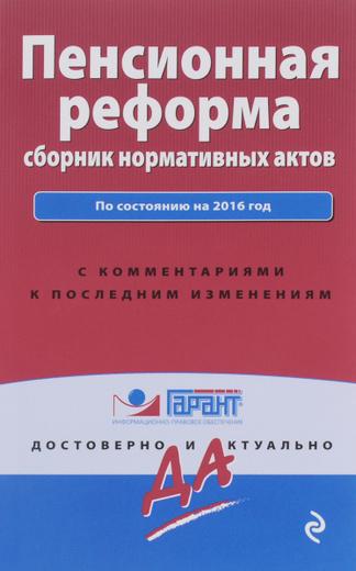Пенсионное законодательство: сборник нормативных актов (со всеми последними изменениями)