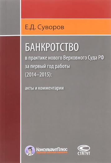Банкротство в практике нового Верховного Суда РФ за первый год работы (2014–2015). Акты и комментарии