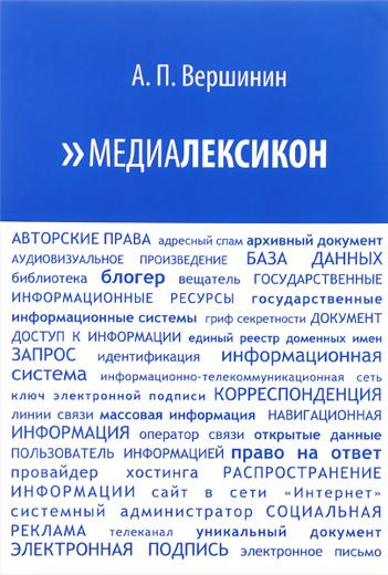 Медиалексикон