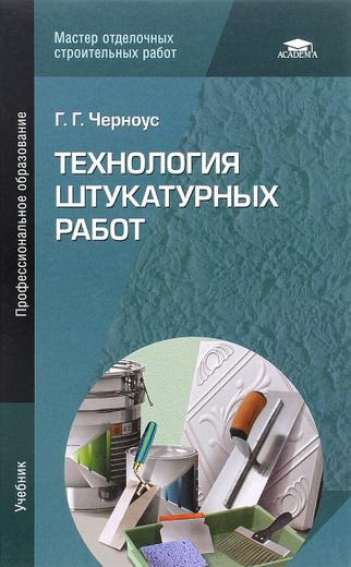 Технология штукатурных работ. Учебник Уцененный товар (№1)