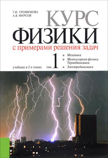 Курс физики с примерами решения задач. В 2 томах. Том 1. Учебник