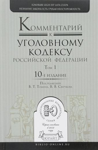 Комментарий к Уголовному кодексу Российской Федерации. В 3 томах. Том 1. Общая часть