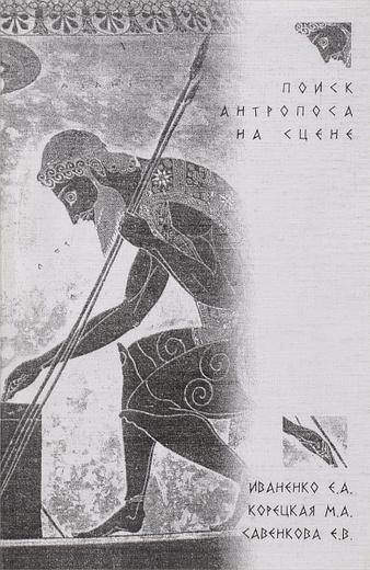 Поиск антропоса на сцене
