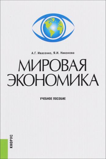 Мировая экономика. Учебное пособие
