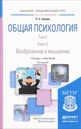 Общая психология. Том II. Воображение и мышление. Книга 3