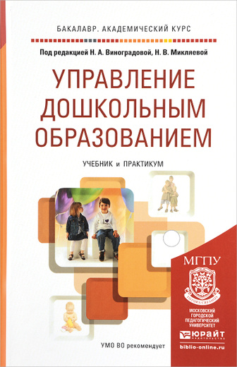 Управление дошкольным образованием. Учебник и практикум