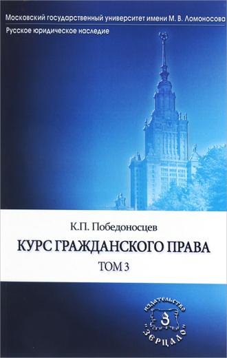 Курс гражданского права. В 3 томах. Том 3