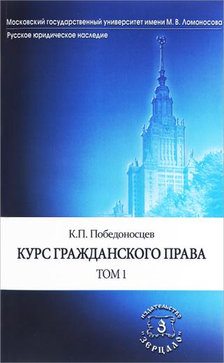 Курс гражданского права. В 3 томах. Том 1
