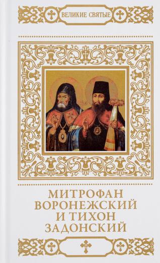 Святители Митрофан и Тихон, Воронежские чудотворцы
