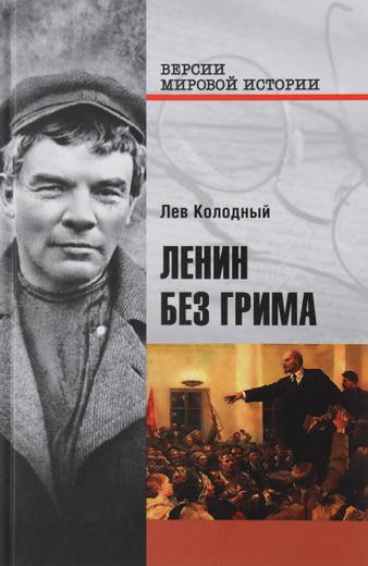 Ленин без грима