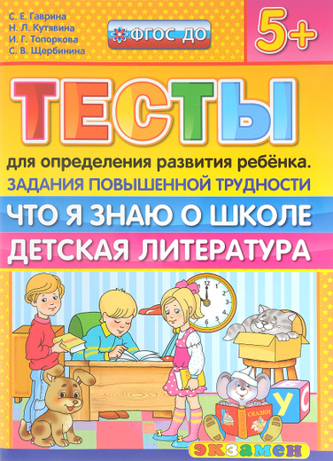 Тесты для определения развития ребенка. Задания повышенной трудности. Что я знаю о школе. Детская литература