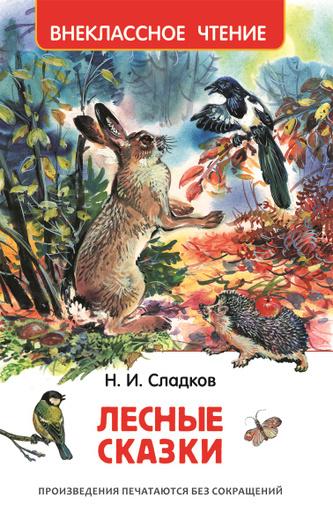 Лесные сказки (ВЧ)