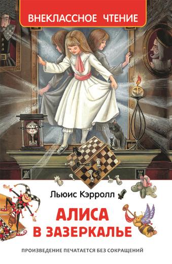 Алиса в Зазеркалье (ВЧ)
