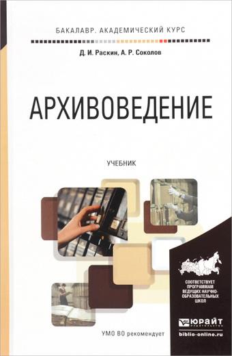 Архивоведение. Учебник
