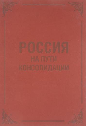 Россия на пути консолидации. Сборник статей