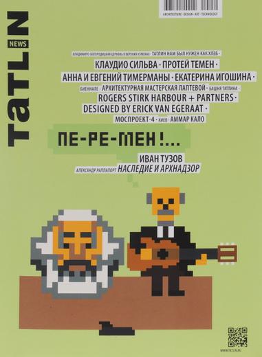 Татлин News №85-86, 2015