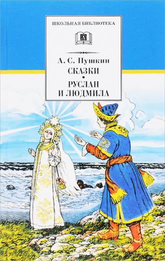 Сказки. Руслан и Людмила