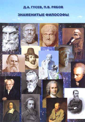 Знаменитые философы
