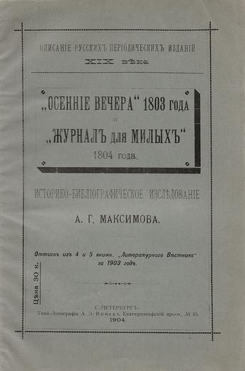 """""""Осенние вечера"""" 1803 года и """"Журнал для милых"""" 1804 года. Историко-библиографическое исследование"""