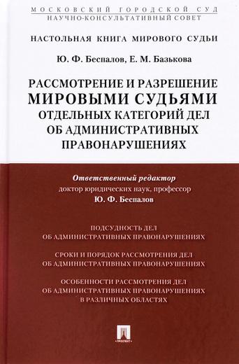 Рассмотрение и разрешение мировыми судьями отдельных категорий дел об административных правонарушениях. Учебно-практическое пособие