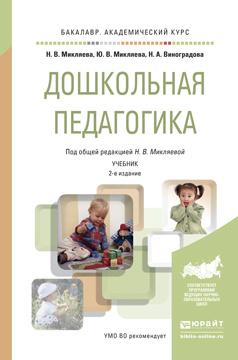 Дошкольная педагогика. Учебник