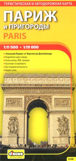Париж и пригороды. Туристическая и автодорожная карта