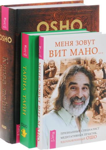 Книга тайн. Меня зовут Вит Мано. Тайна тайн (комплект из 3 книг)