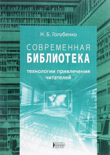 Современная библиотека. Технологии привлечения читателей