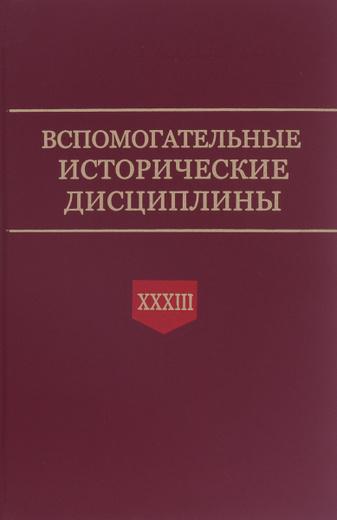 Вспомогательные исторические дисциплины. Том 33