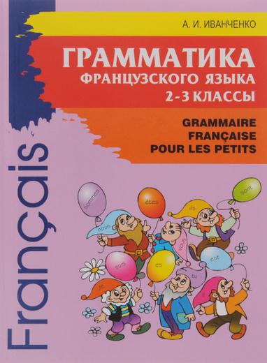 Французский язык. 2-3 классы. Грамматика / Grammaire Francaise pour les petits
