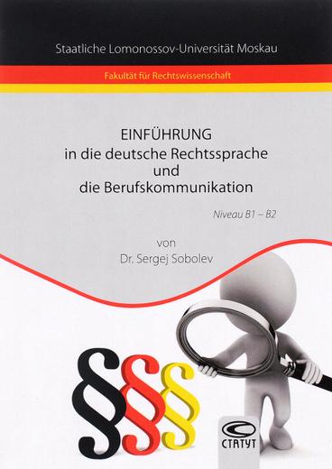 Einfuhrung in die deutsche Rechtssprache und die Berufskommunikation: Niveau B1-B2 / Введение в немецкий язык права и профессиональную коммуникацию. Уровень B1-B2
