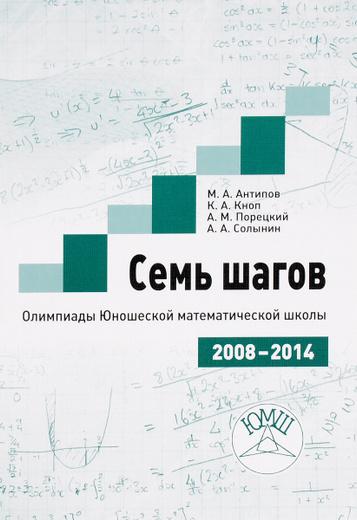 Семь шагов. Олимпиады Юношеских математических школы 2008 - 2014 годов