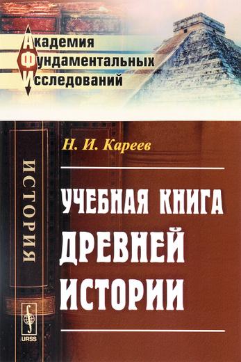 Учебная книга древней истории