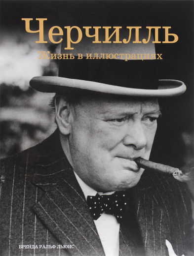 Черчилль. Жизнь в иллюстрациях