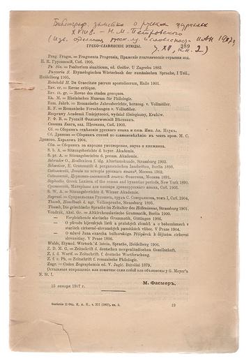 Библиографические заметки о русских журналах XVIII века