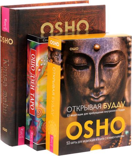 Открывая Будду. Ошо Дзен Таро. Книга тайн (комплект из 3 книг)