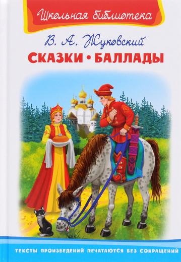 В. А. Жуковский. Сказки. Баллады